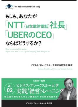 【オンデマンドブック】BBTリアルタイム・オンライン・ケーススタディ Vol.2(もしも、あなたが「NTT(日本電信電話)社長」「UBERのCEO」ならばどうするか?)
