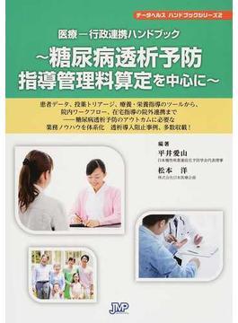 医療−行政連携ハンドブック〜糖尿病透析予防指導管理料算定を中心に〜