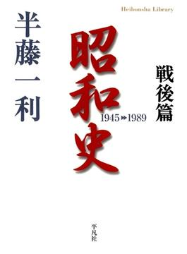 【期間限定20%OFF】昭和史 戦後篇 1945-1989(平凡社ライブラリー)