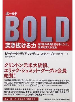 BOLD突き抜ける力 超ド級の成長と富を手に入れ、世界を変える方法