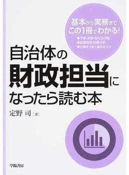 自治体の財政担当になったら読む本 基本から実務までこの1冊でわかる!