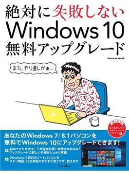 絶対に失敗しないWindows 10無料アップグレード