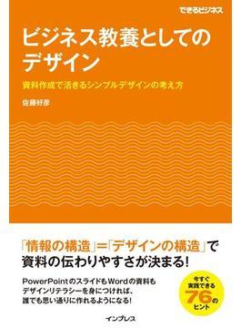 ビジネス教養としてのデザイン 資料作成で活きるシンプルデザインの考え方(できるビジネスシリーズ)