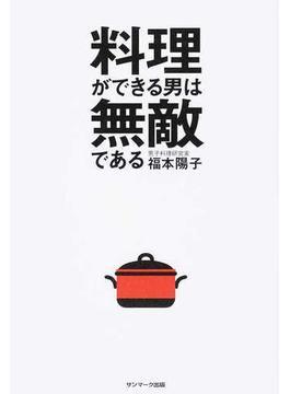 料理ができる男は無敵である