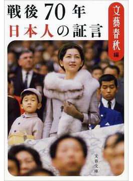 戦後70年 日本人の証言(文春文庫)