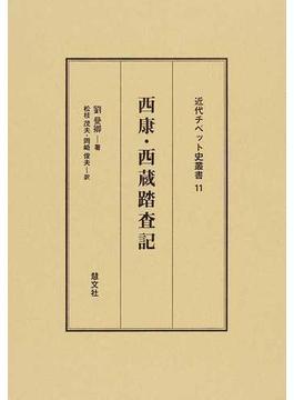 西康・西蔵踏査記