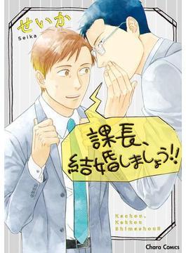 【期間限定価格】課長、結婚しましょう!!【SS付き電子限定版】(Charaコミックス)