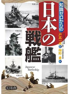 【期間限定価格】知識ゼロからの日本の戦艦(幻冬舎単行本)
