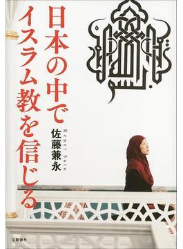 日本の中でイスラム教を信じる(文春e-book)