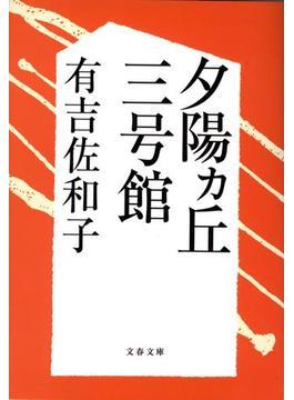 夕陽ヵ丘三号館(文春文庫)