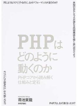 PHPはどのように動くのか PHPコアから読み解く仕組みと定石