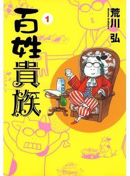 【全1-6セット】百姓貴族(WINGS COMICS)