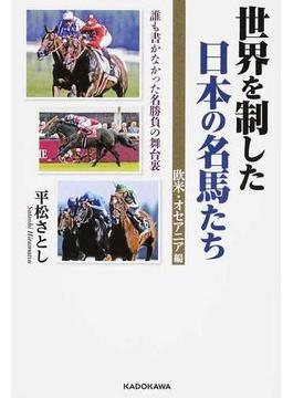 世界を制した日本の名馬たち 誰も書かなかった名勝負の舞台裏 欧米・オセアニア編