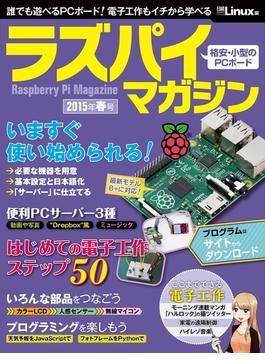 ラズパイマガジン 2015年春号(日経BP Next ICT選書)【期間限定価格】(日経BP Next ICT選書)