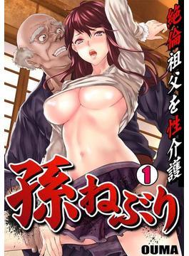 【全1-6セット】孫ねぶり~絶倫祖父を性介護~(カゲキヤコミック)