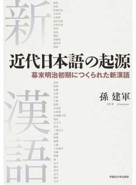 近代日本語の起源 幕末明治初期につくられた新漢語