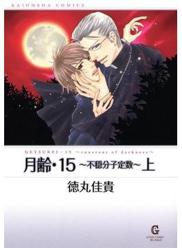 【全1-3セット】月齢・15~不穏分子定数~