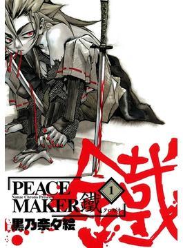 【1-5セット】PEACE MAKER 鐵(月刊コミックアヴァルス)