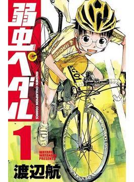 【1-5セット】弱虫ペダル(少年チャンピオン・コミックス)