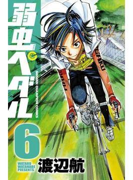 【6-10セット】弱虫ペダル(少年チャンピオン・コミックス)