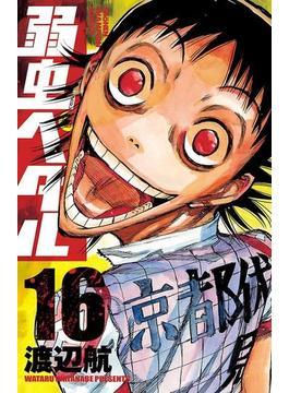 【16-20セット】弱虫ペダル(少年チャンピオン・コミックス)
