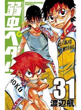 【31-35セット】弱虫ペダル(少年チャンピオン・コミックス)