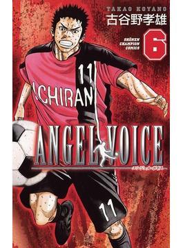 【6-10セット】ANGEL VOICE(少年チャンピオン・コミックス)