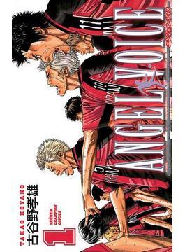 【全1-40セット】ANGEL VOICE(少年チャンピオン・コミックス)