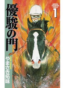 【1-5セット】優駿の門