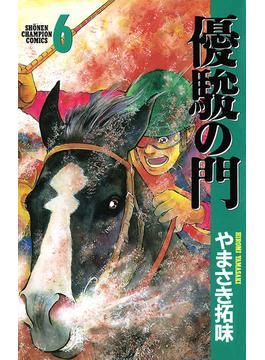【6-10セット】優駿の門
