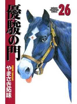 【26-30セット】優駿の門