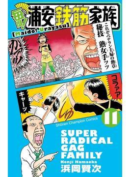 【11-15セット】毎度!浦安鉄筋家族(少年チャンピオン・コミックス)