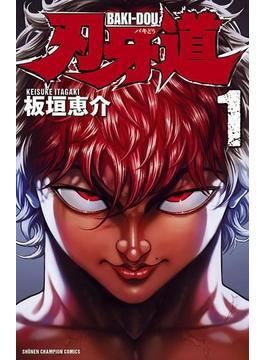【1-5セット】刃牙道(少年チャンピオン・コミックス)
