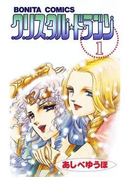 【全1-30セット】クリスタル☆ドラゴン(ボニータコミックス)