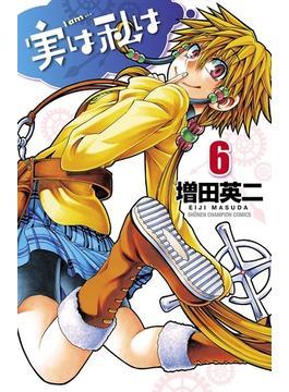 【6-10セット】実は私は(少年チャンピオン・コミックス)