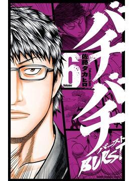 【6-10セット】バチバチBURST(少年チャンピオン・コミックス)