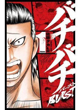 【全1-12セット】バチバチBURST(少年チャンピオン・コミックス)