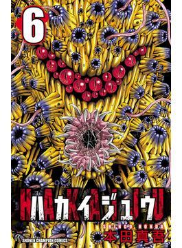 【6-10セット】ハカイジュウ(少年チャンピオン・コミックス)