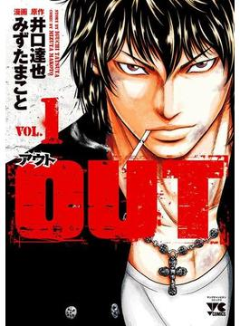 【全1-20セット】OUT(ヤングチャンピオン・コミックス)