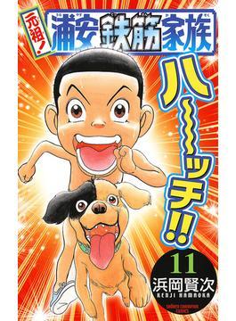 【11-15セット】元祖! 浦安鉄筋家族(少年チャンピオン・コミックス)