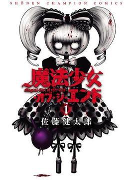 【全1-16セット】魔法少女・オブ・ジ・エンド(少年チャンピオン・コミックス)