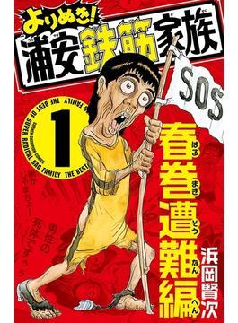 【全1-9セット】よりぬき!浦安鉄筋家族(少年チャンピオン・コミックス)