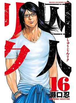 【16-20セット】囚人リク(少年チャンピオン・コミックス)