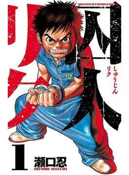 【全1-38セット】囚人リク(少年チャンピオン・コミックス)