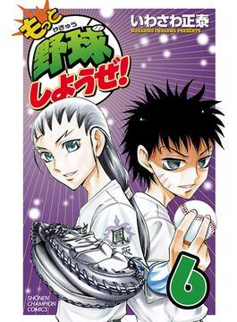 【6-10セット】もっと野球しようぜ!(少年チャンピオン・コミックス)