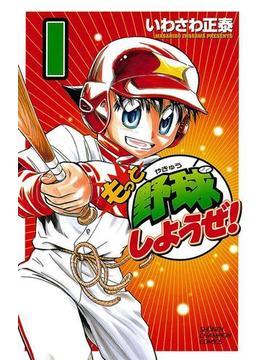 【全1-15セット】もっと野球しようぜ!(少年チャンピオン・コミックス)