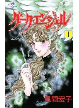 【1-5セット】ダーク・エンジェル(秋田コミックスエレガンス)