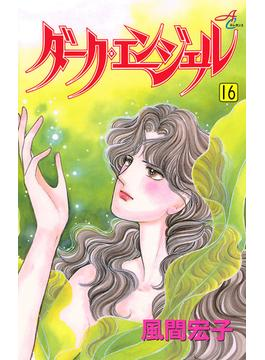 【16-20セット】ダーク・エンジェル(秋田コミックスエレガンス)