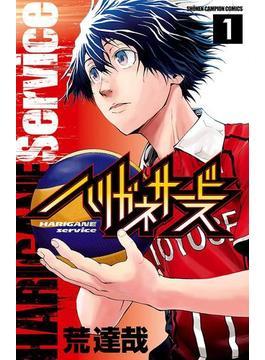 【全1-24セット】ハリガネサービス(少年チャンピオン・コミックス)