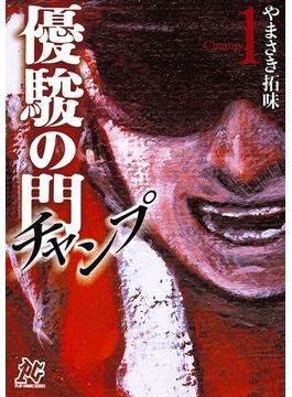 【1-5セット】優駿の門チャンプ(プレイコミック)